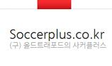 Soccerplus님의 블로그 이미지