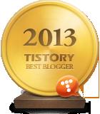 TISTORY 2013 우수블로그