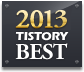2013 TISTORY BEST