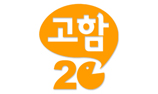 고함20님의 블로그 이미지