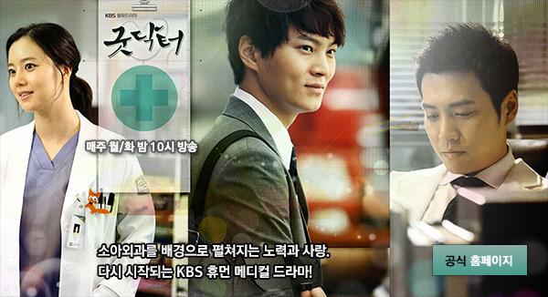 KBS월화드라마 굿닥터 - 소아외과를 배경으로 펼쳐지는 노력과 사랑. 다시 시작되는 KBS 휴먼 메디컬 드라마!
