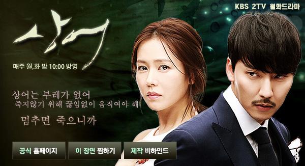KBS수목드라마 상어