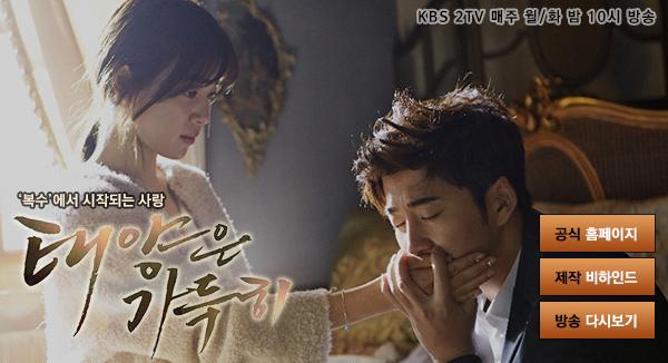 KBS 월화드라마 복수에서 시작되는 사랑 태양은가득히 KBS2TV 매주 월/화 밤 10시 방송