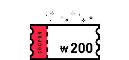 200원 쿠폰