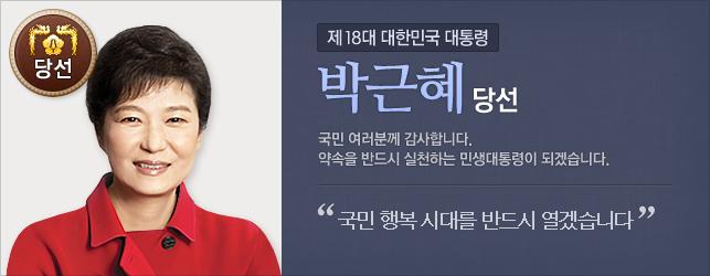 당선 박근혜