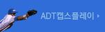 ADT캡스플레이
