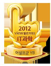 2012 view블로거대상 엠블럼