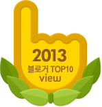 2013 view 블로거대상 엠블럼