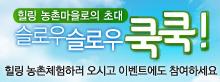 미즈넷_농촌진흥청 힐링 맛집 캠페인