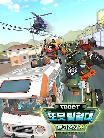 변신자동차 또봇 17기 - 태권전사K