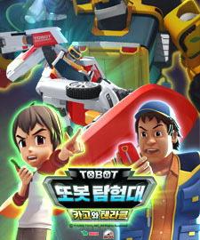 또봇 탐험대 - 카고와 테라클