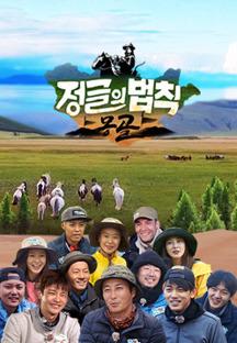 정글의법칙 in 몽골