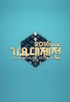 2016 MBC 가요대제전