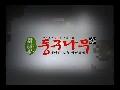 약선청 둥구나무 광고 동영상