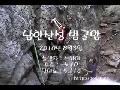 남한산성 범굴암 등반