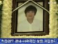[동영상]자살로 판명 난 故 최진영 빈소 현장
