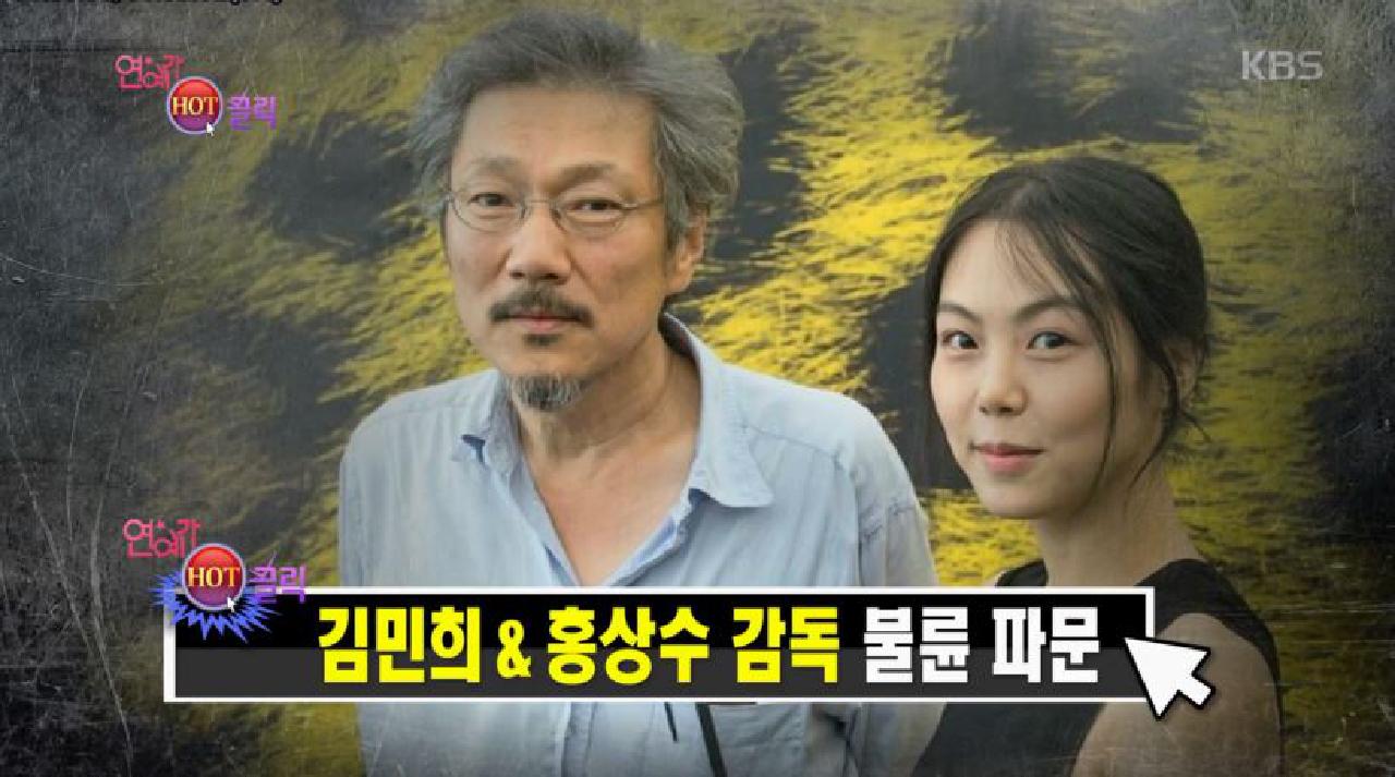 김민희-홍상수 감독 불륜 파문