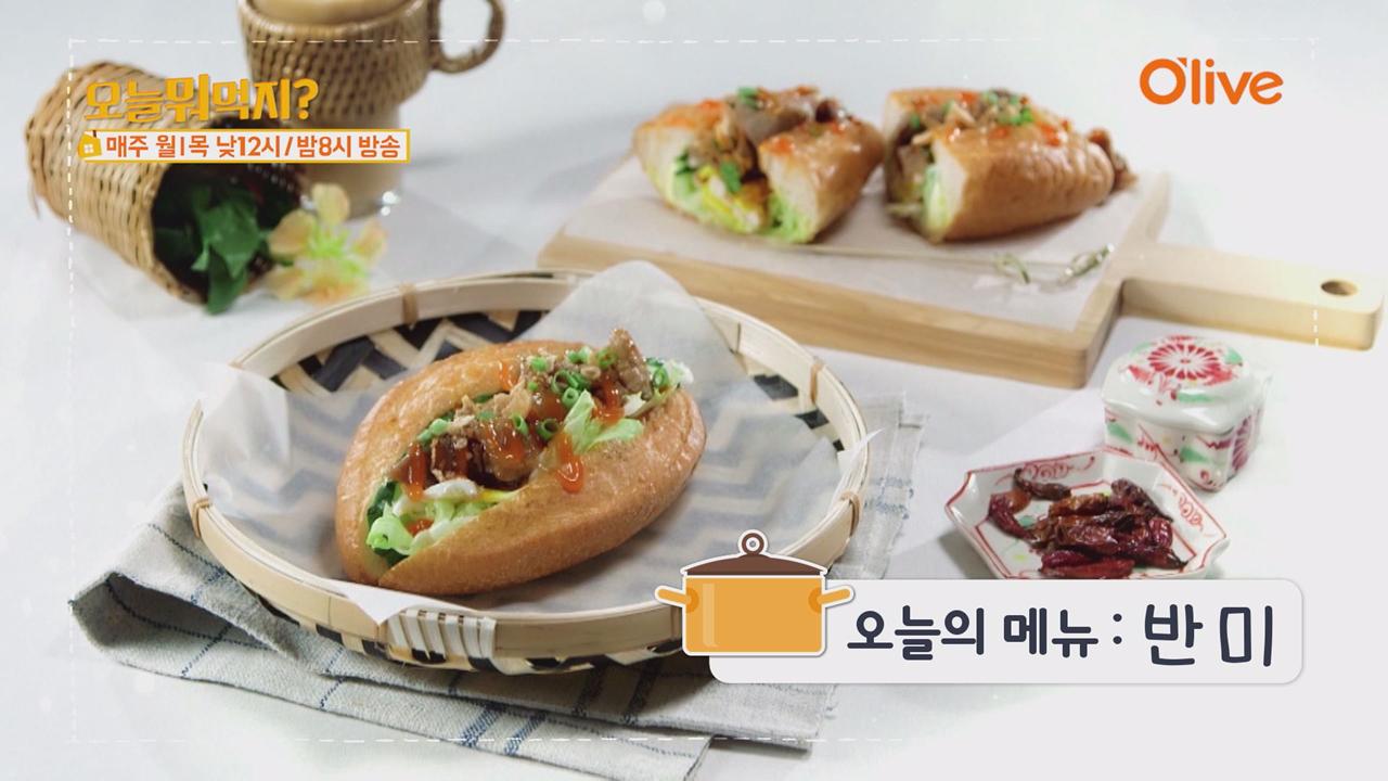 반미 샌드위치 도전!