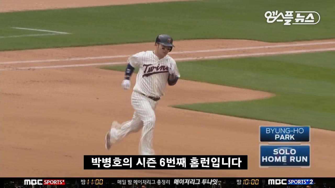 박병호 6호 홈런