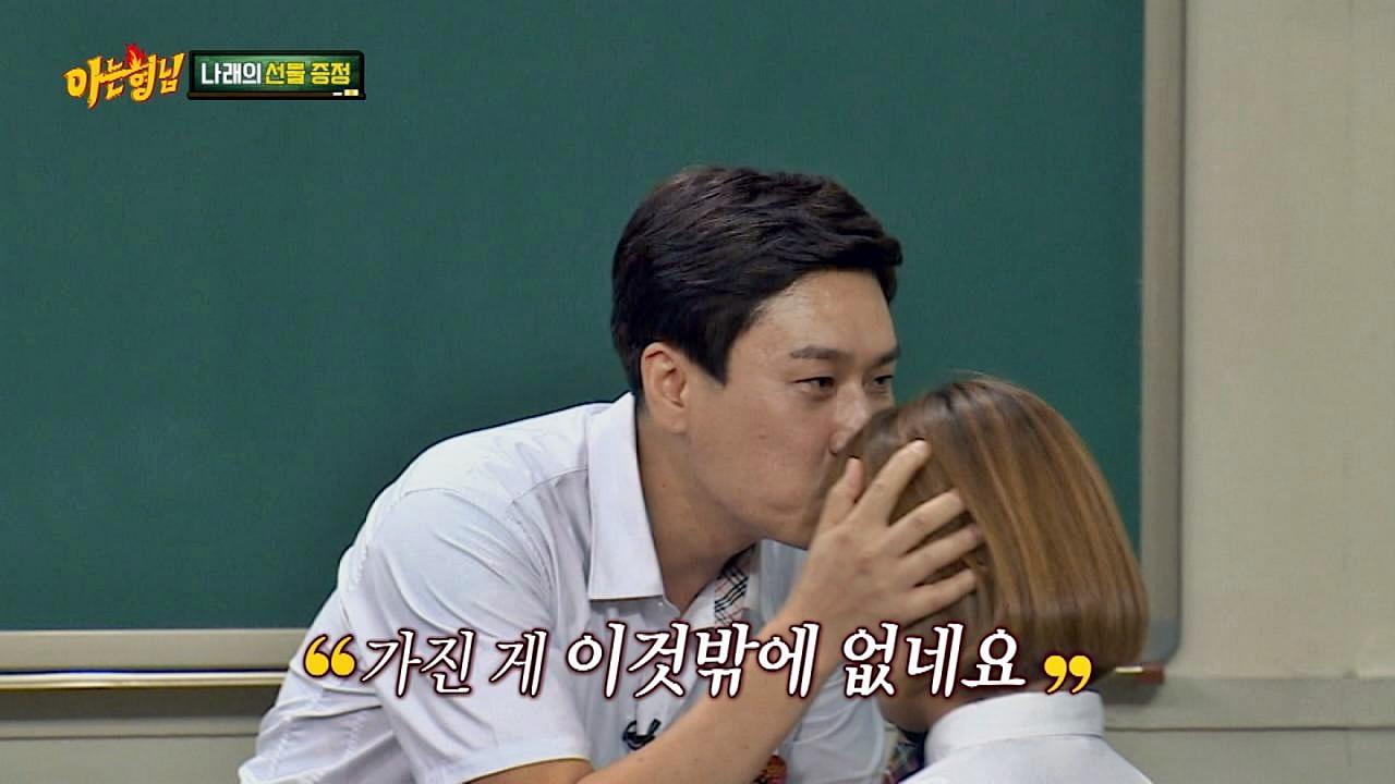 나래♥상민 '쩐의 키스'