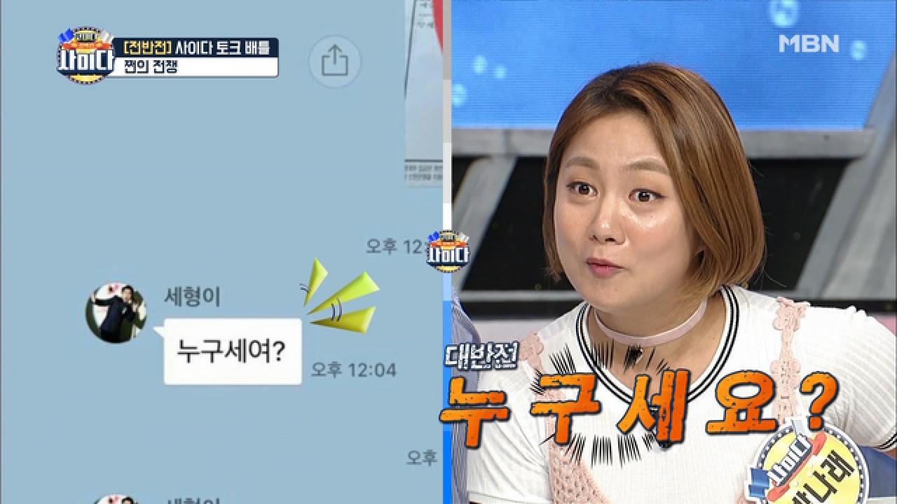 박나래 양세형 채무 비하인드
