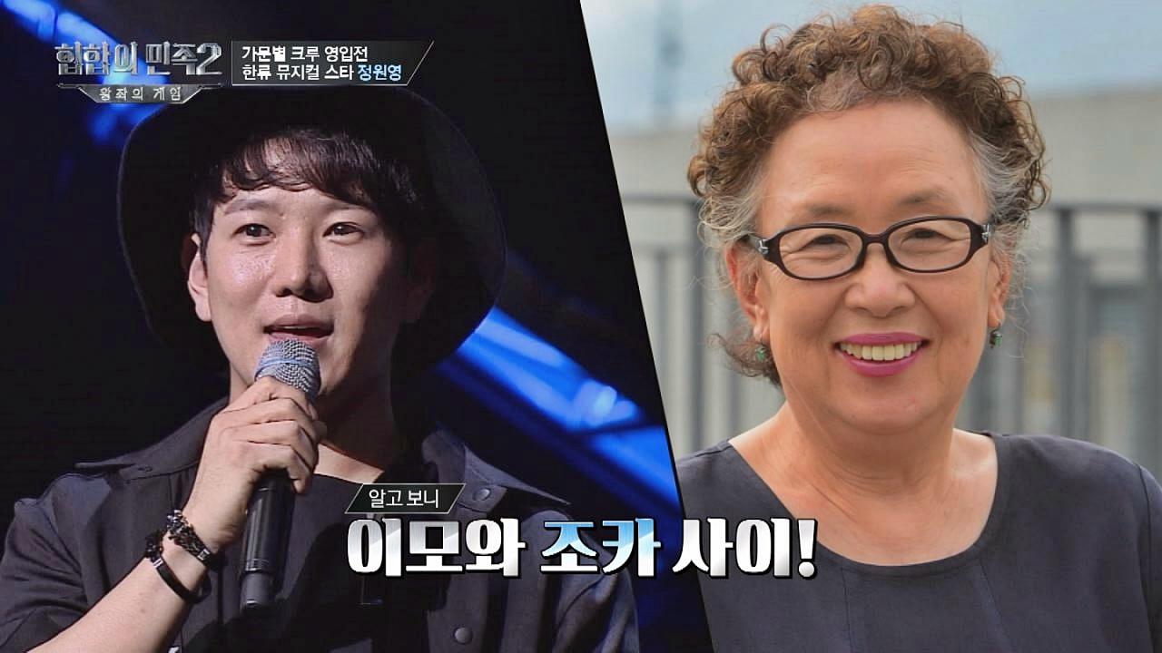 뮤지컬 배우 정원영 랩 실력