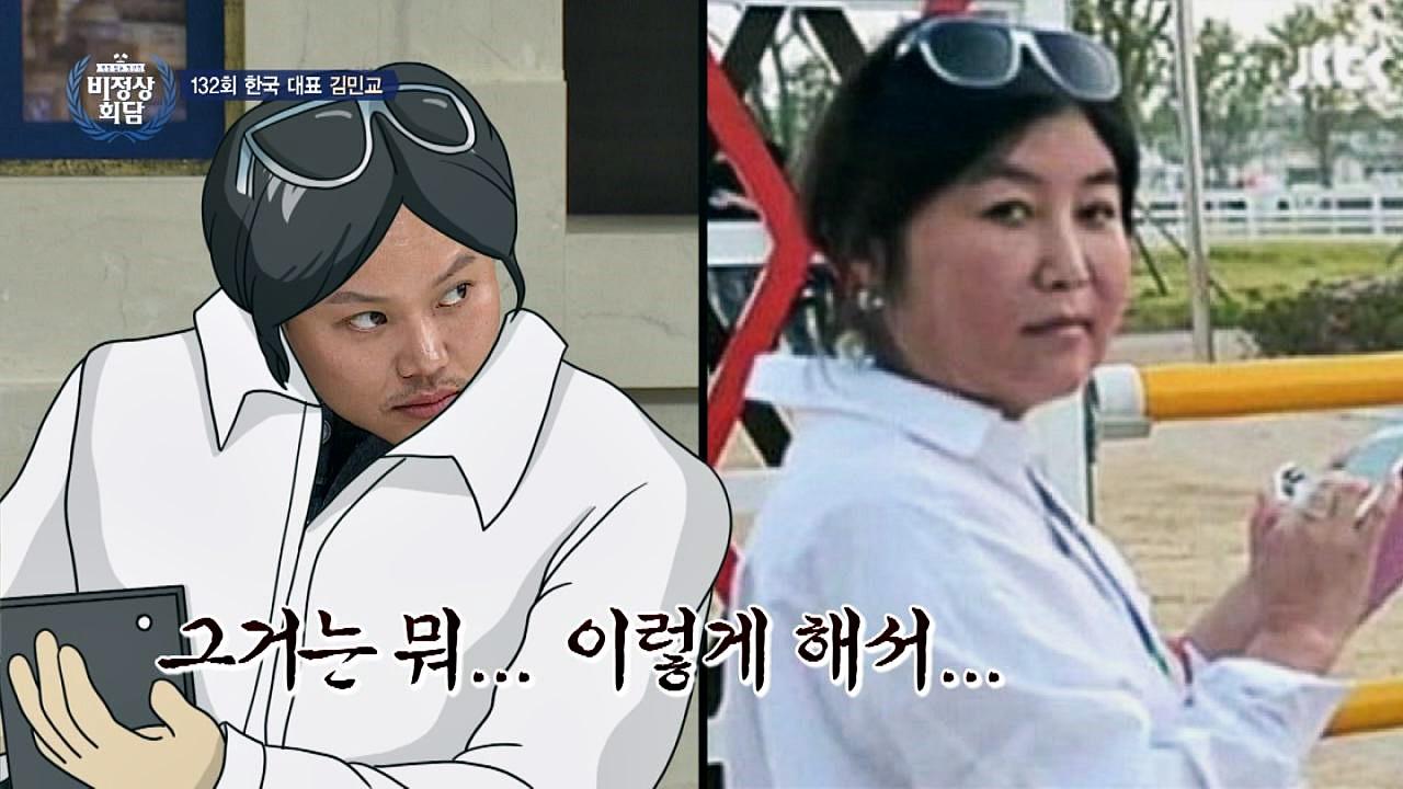 김민교 '풍자의 희열감'