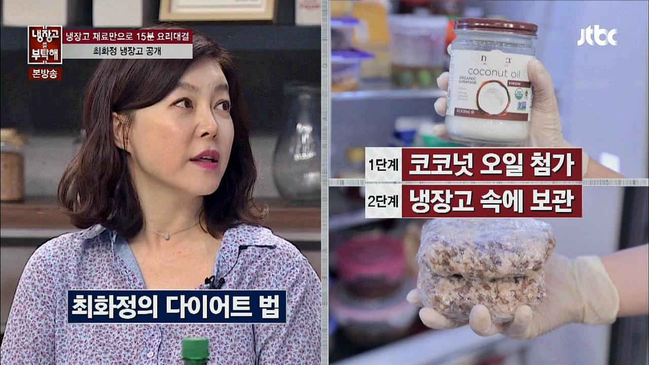 최화정 다이어트 냉장고