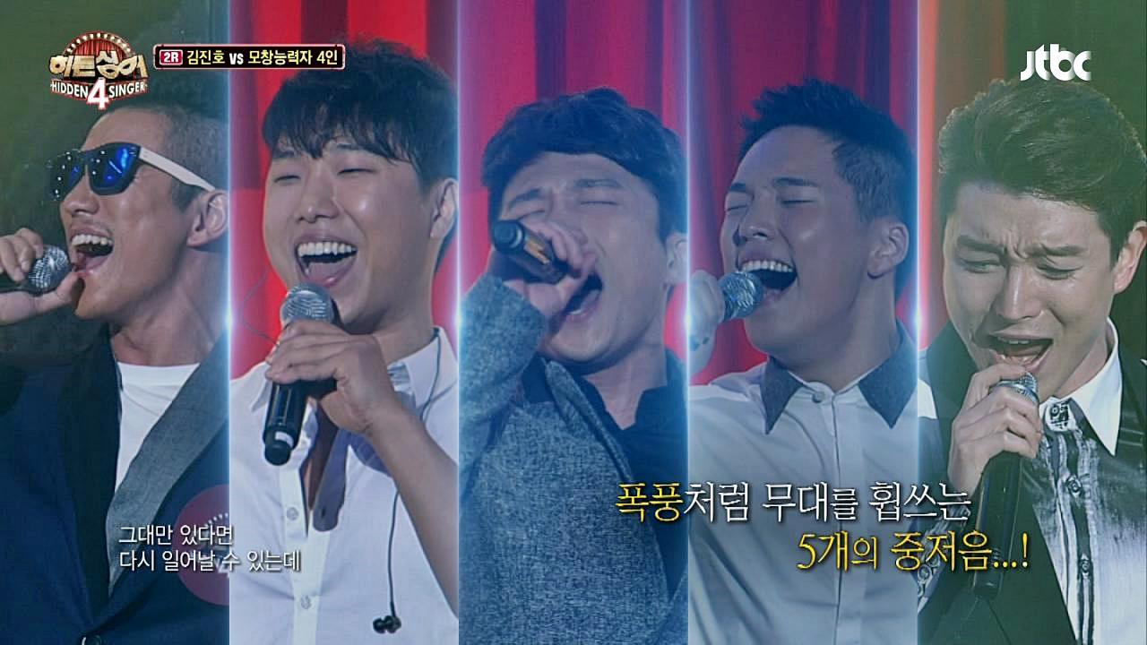 [히든싱어] 김진호 - 내사람