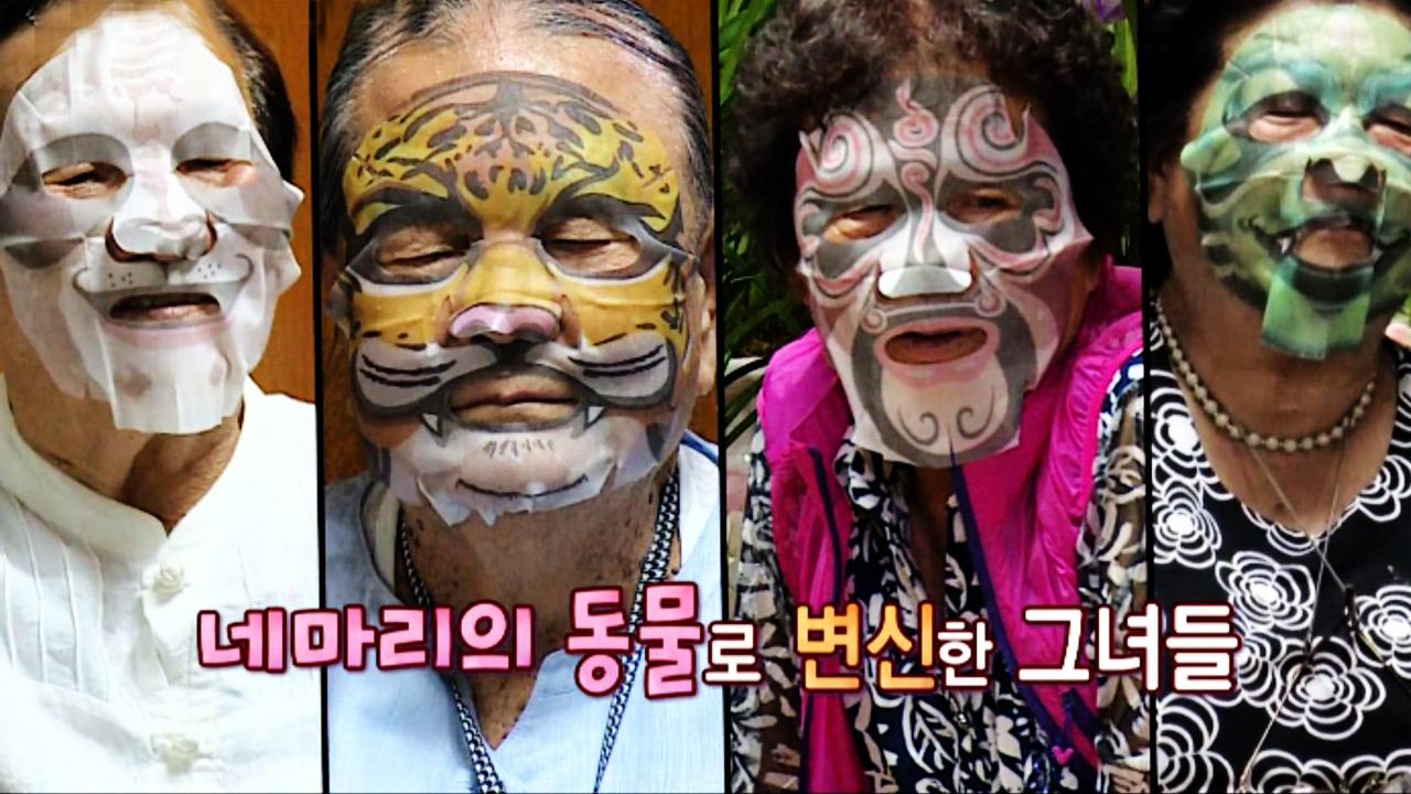 할머니들 판타스틱4 변신