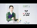 [세바시 15분]  내숭의 자락을 걷어올리다 @김현정 동양화가