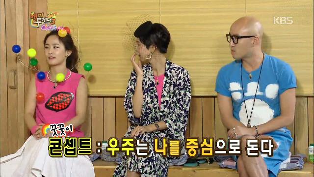 김나영 패션 깐족대는 유재석