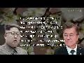 남북정상 한반도 평화통일의 길을 열다