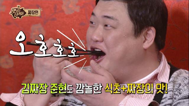 준현도 깜놀한 식초+짜장의 맛!
