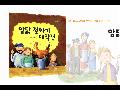 <같이보는책> 신간 [암탉 젖짜기 대작전] -북트레일러