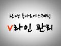 [ 광명피부관리 철산피부관리 ] 광명웨딩케어 전문 피부관리실 루아르에스테틱 EM소셜평가정보②