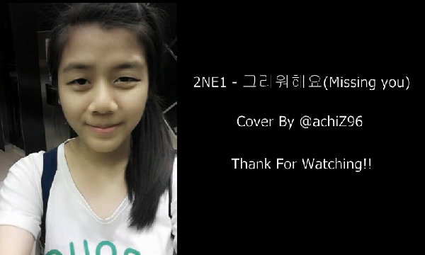 2NE1 - 그리워해요(Missing you) Cover By @achiZ96