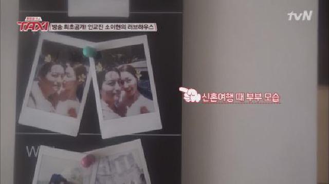 인교진♡소이현, 신혼집 공개