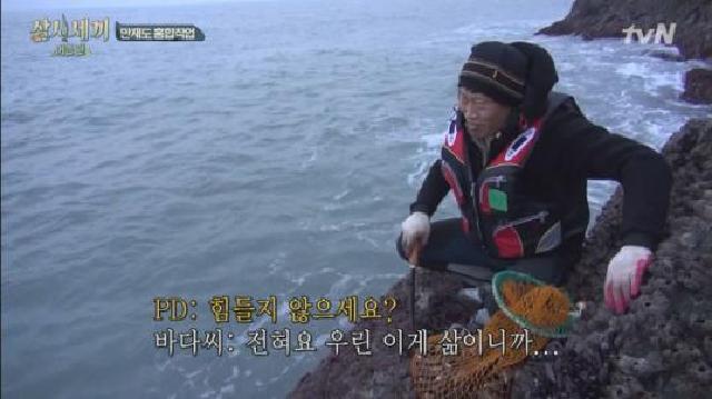유해진의 참바다씨의 홍합 따기