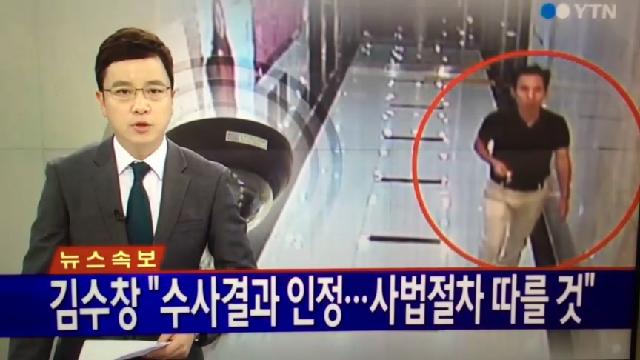 김수창 음란행위 확인