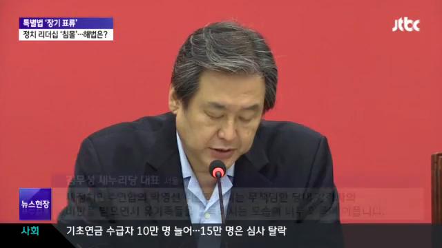 새누리 '박영선 대표 안타까워'