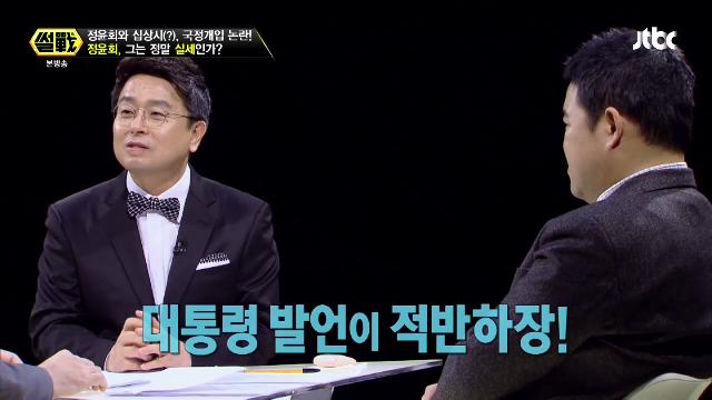 박 대통령, 찌라시 대해 입 열다
