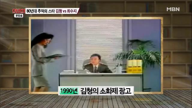 김청 결혼 3일만에 파경?!