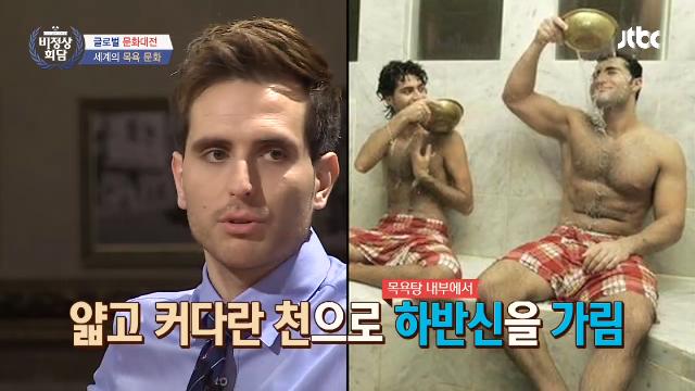 충격적인 한국 목욕탕 경험담