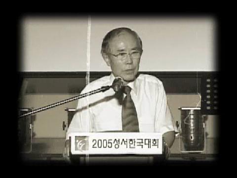 2005성서한국대회