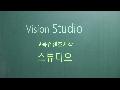 [비젼스튜디오]교육컨텐츠,e-러닝,동영상 온라인강의 촬영 스튜디오 임대해 드립니다.