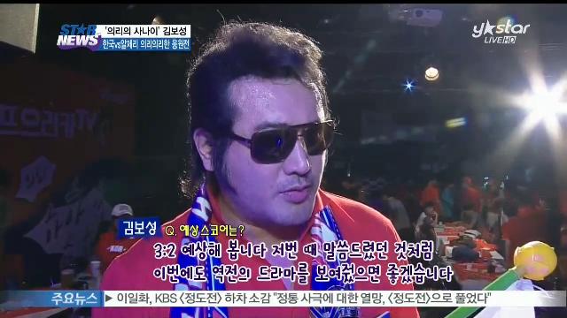 김보성의 월드컵 응원