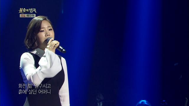 유성은 - 사모곡 [불후의 명곡2] 20131228 KBS