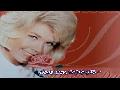 Are You Lonesome Tonight 외모음 / Doris Day