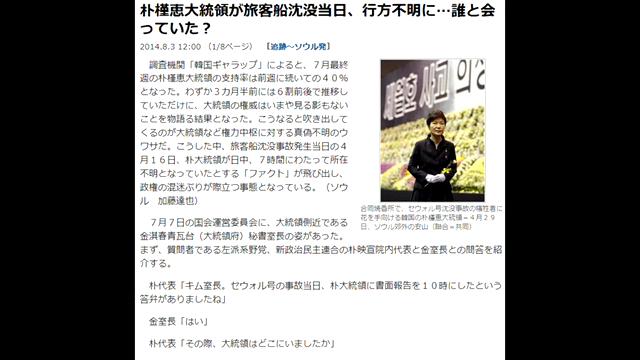 산케이 보도 '박 대통령 사라진 7시간'